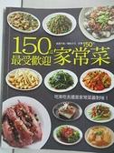 【書寶二手書T5/餐飲_CPI】150道最受歡迎家常菜_楊桃文化