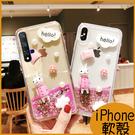 蘋果i11 Promax SE 可愛兔子流沙殼iPhoneX XR保護套 XS MAX 軟殼iPhone8手機殼 i7 Plus i6s Plus保護殼