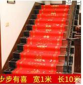 店長推薦紅地毯一次性 婚慶結婚喜字地毯迎賓紅地毯 開業慶典加厚大紅地毯