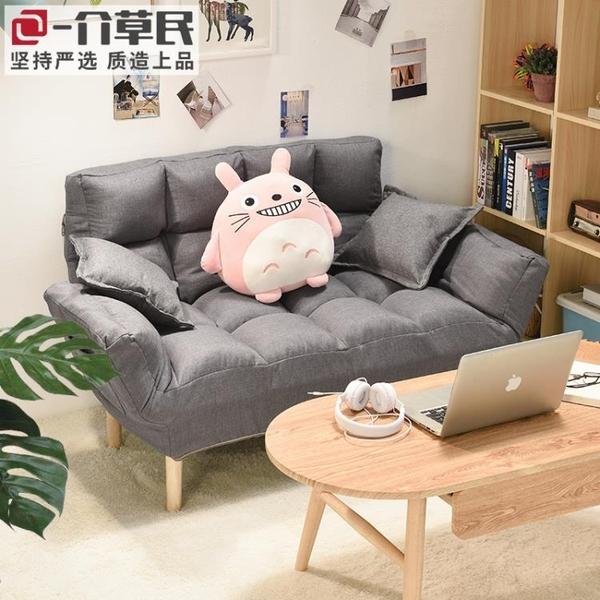 懶人沙發臥室小沙發小戶型雙人榻榻米網紅沙發簡易折疊單人沙發床『向日葵生活館』