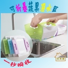 【居美麗】可折疊蔬果瀝水籃 一秒瞬收可摺...