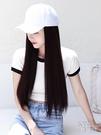 假發帽子一體時尚女秋天長直發網紅自然帶假頭發夏季全頭套式 【快速出貨】