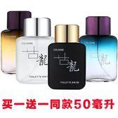 專柜正品香水男士持久淡香清新淡雅誘惑【轉角1號】