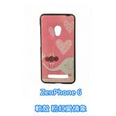 華碩 asus ZenFone6 手機殼 軟殼 保護套 貼皮工藝 粉紅愛情象