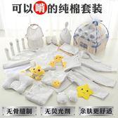 新生兒衣服秋冬初生嬰兒純棉禮盒套裝春季剛出生滿月禮物寶寶用品 居享優品