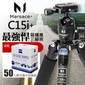 【補貨中10905】送蔡司50入 Marsace 瑪瑟士 C15i+ 碳纖維反折三腳架 套組 碳纖 三腳架 馬小路 三年保固