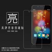 ◆亮面螢幕保護貼 台灣大哥大 TWM Amazing X3 保護貼 軟性 高清 亮貼 亮面貼 保護膜 手機膜