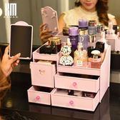 抽屜式化妝品收納盒塑料桌面整理盒帶鏡子紙巾護膚品置物架WY 【快速出貨八五折鉅惠】