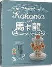 Kokoma的驚奇馬卡龍【城邦讀書花園】
