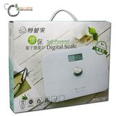 【妙管家】環保電子體重計  HKES-1710