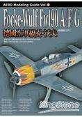 德國空軍福克‧沃夫Fw190A/F/G 模型