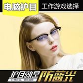 防輻射眼鏡防藍光電腦護目鏡