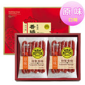 【黑橋牌】2斤鮮串香腸禮盒(真空包裝) - 原味+原味