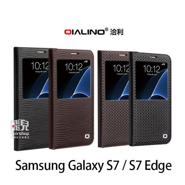 【妃凡】QIALINO 洽利 Samsung Galaxy S7/S7 Edge 開窗皮套 手機套 保護套 皮套(K)