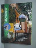 【書寶二手書T2/旅遊_QIU】山東新天地_廖和敏,楊艷萍/攝影