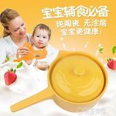 出口陶瓷小奶鍋單柄帶蓋湯鍋明火耐高溫熱牛奶煮泡面鍋寶寶輔食鍋   草莓妞妞