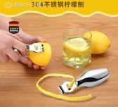 削皮器 不銹鋼檸檬刨絲刀 水果剝皮刨條器 刮皮刨絲器柚子茶工具 【創時代3c館】