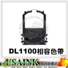 USAINK~Fujitsu DL1100 / DL-1100 相容色帶 適用 DL-700/DL-900/DL-1150/DL-1200/DL-1250