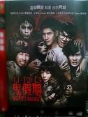 影音專賣店-Y72-038-正版DVD-泰片【鬼假期】-這個假期 就是你的死期