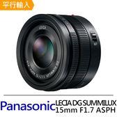 Panasonic LEICA DG SUMMILUX 15mm F1.7 ASPH 超廣角及廣角定焦鏡頭*(平輸)-送保護鏡46mm+拭鏡筆