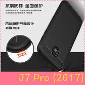 【萌萌噠】三星 Galaxy J7 Pro (J730) 類金屬碳纖維拉絲紋保護殼 軟硬組合款 全包 矽膠軟殼 手機殼