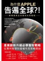 二手書博民逛書店《為什麼 APPLE 告遍全球?!:解構蘋果全球專利佈局戰略》
