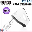 【信源電器】250W【Princess荷蘭公主 五段式手持攪拌機】221101