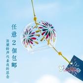 風鈴 日式和風手繪玻璃風鈴創意七夕生日禮品風鈴掛飾臥室房間小清新