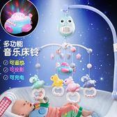 新生嬰兒玩具床鈴音樂0-3-6-12個月益智搖鈴音樂旋轉新生兒寶寶0-1歲床頭H【快速出貨】