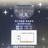 《Panasonic 國際牌》 星光系列 WTDFP4336/ 螢光雙開關+單插座/ 附面板 /國際牌開關插座