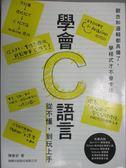 【書寶二手書T1/電腦_WFH】學會C語言-從不懂, 到玩上手_陳會安