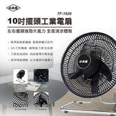 小太陽-現貨 110v台灣專用10吋擺頭工業電扇TF-1020 小宅女