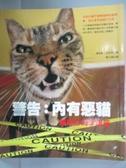 【書寶二手書T1/寵物_JLH】警告-內有惡貓-貓咪行為學講座_龐元媛, 潘強森‧班