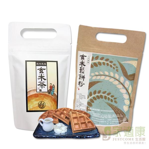 【溪州尚水米】玄米鬆餅粉(450g)x1+玄米茶(250g)x1~玄米午茶組