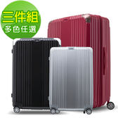 Letti 魔法漫舞 三件組PC可加大行李箱(多色任選)