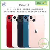 【送9H玻保】Apple iPhone13 6.1吋 256G 1200萬畫素 超廣角雙鏡頭 IP68防水塵 15仿生晶片 智慧型手機