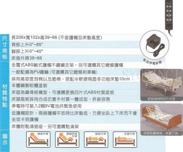 電動病床 / 電動床 / 立明 / LM-33柚木金鑽三馬達床 / 好禮三重送 / 鋼骨結構(非F-03鐵網結構)