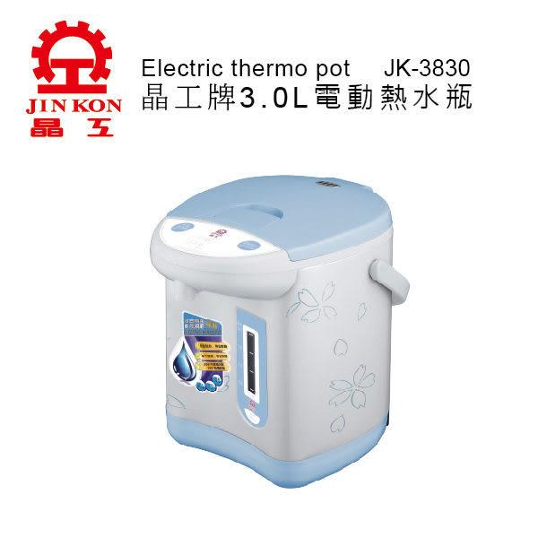 【居家cheaper】《免運費》✥晶工牌✥3L電動熱水瓶JK-3830/JK3830