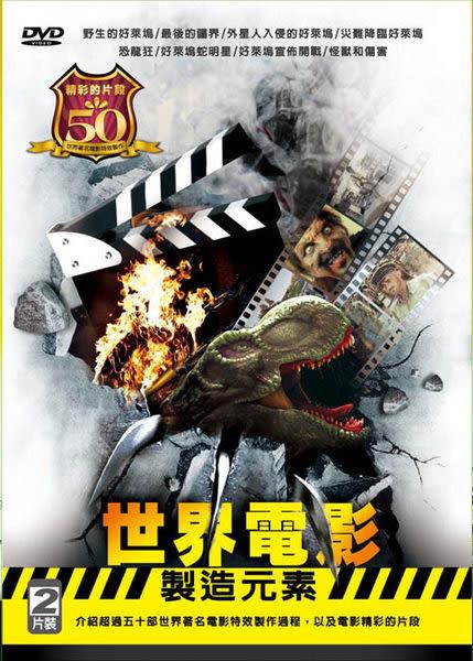 世界電影製造元素 DVD MOVIE WORD 野生的好萊塢 恐龍狂 好萊塢蛇明星 最後的疆界 (購潮8)