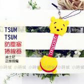 ☆小時候創意屋☆ 迪士尼 正版授權 維尼 TSUM TSUM 防塵塞 捲線器 吊飾 收線器 集線器 手機配件