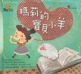 【雙11搶優惠】麥可爺爺說故事:瑪莉的寶貝小羊(附中英雙語CD)