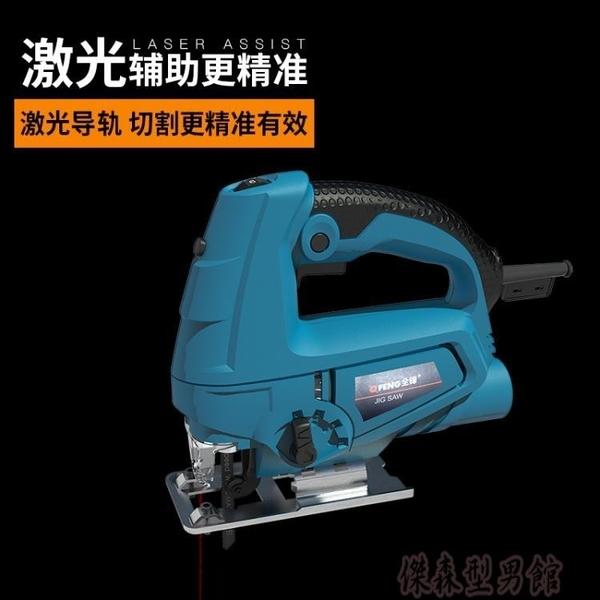電動木工曲線鋸往復鋸木板鋸裝修板材工具拉花鋸切割機激光電鋸 【618購物節】