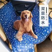 狗狗車載墊子寵物車內坐墊座椅車用防臟防咬車墊【奇趣小屋】