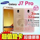 SAMSUNG Galaxy J7 Pro 贈側翻站立皮套+9H玻璃貼 雙卡雙待 3G/32G 智慧型手機 免運費