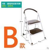 出口德國家用梯子二三四步梯多 加厚折疊人字梯扶梯樓梯椅【B 款】