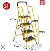 梯子家用折疊伸縮多功能人字梯四步加厚室內小樓梯升降扶梯CY『小淇嚴選』