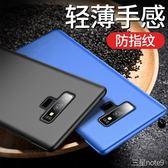 三星 Galaxy Note9 手機殼 磨砂 全包 N9600 保護套 輕薄 矽膠硬殼 保護殼 防摔後蓋 防指紋 岩砂