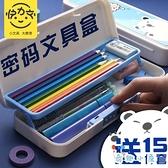 【買一送一】密碼文具盒學生鉛筆盒兩層雙層筆盒【奇趣小屋】