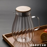 冷水壺玻璃耐高溫客廳涼白開水壺家用大容量扎壺北歐風涼水壺 雙十一全館免運