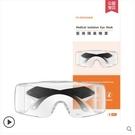 防疫護目鏡 邁紐斯護目鏡防疫飛沫防護眼鏡醫護護目罩防風沙隔離眼罩 快速出貨